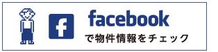 Facebookも今すぐチェック!