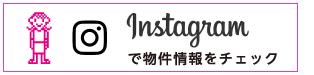 Instagramも今すぐチェック!