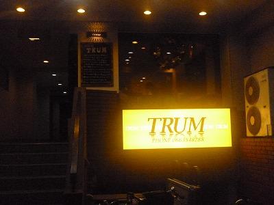 成約物件 洋風居酒屋TRUM 様 大阪の居抜き物件 貸店舗情報